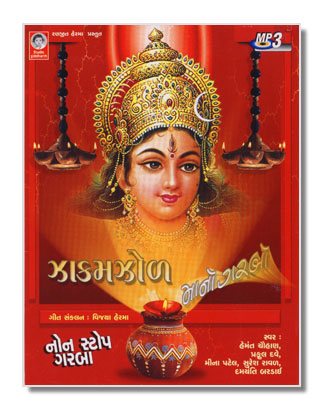 Jag Re Malan Jag Gujarati Garba Navratri Mp3 Download kbps - mp3skull